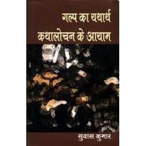 Galp Ka Yatharth:Kathalochan Ke Aayam
