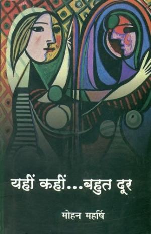 Yahin Kahin…Bahut Door