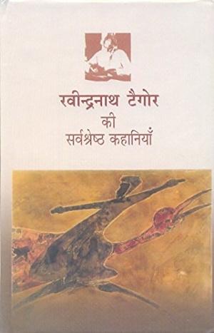 Ravindranath Tagore Ki Sarvashresth Kahaniyan