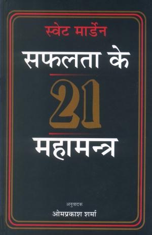 Safalta Ke 21 Mahamantra