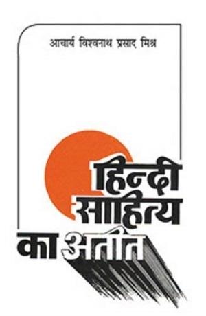 Hindi Sahitya Ka Ateet -1