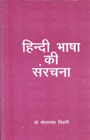 Hindi Bhasa Ki Sanrachna