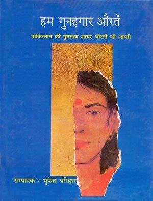 Hum Gunahgar Auratein
