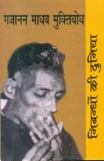 Nibandhon Ki Duniya: Gajanan Madhav Muktibodh