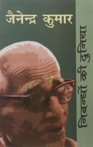 Nibandhon Ki Duniya: Jainendra Kumar