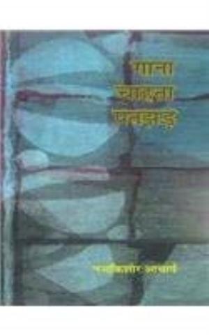 Gana Chahta Patjhad