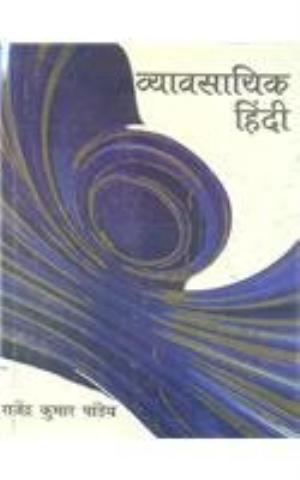 Vyavsayik Hindi