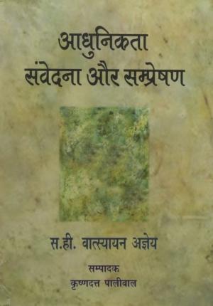 Adhunikta : Samvedana Aur Sampreshan