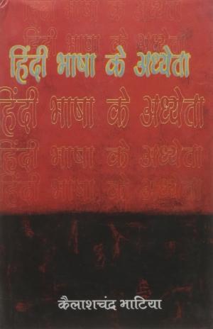 Hindi Bhasha Ke Adhyeta