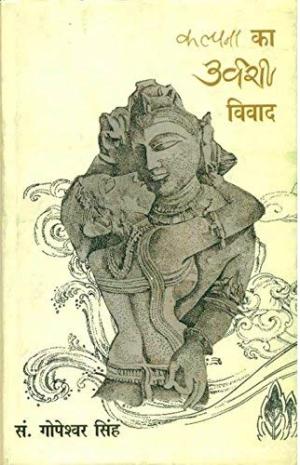 Kalpana Ka Urvashi Vivad