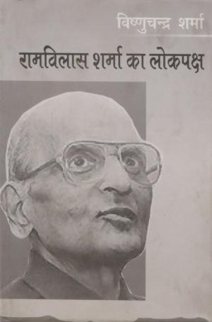 Ramvilas Sharma Ka Lokpaksha