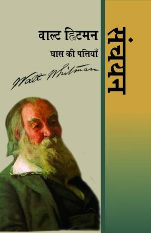 Walt Whitman : Ghass Ki Pattiyan : Sanchayan