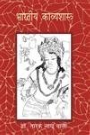 Bharatiya Kavyashastra