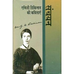 Emily Dickinson Ki Kavitayen : Sanchayan