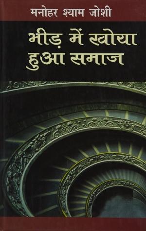 Bheed Mein Khoya Hua Samaj