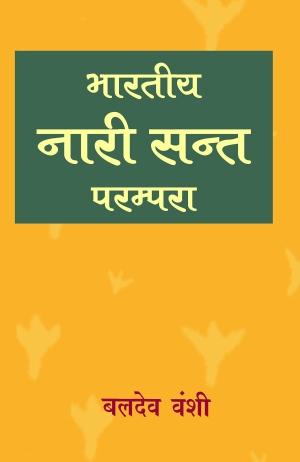 Bharatiya Nari Sant Parampara