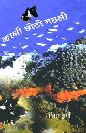 Kali Chhoti Machhli