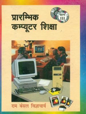 Prarambhik Computer Shiksha (3 )