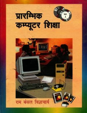 Prarambhik Computer Shiksha (2 )