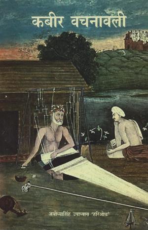 Kabir Vachanavali