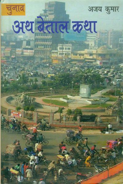 Chunav : Ath Betal Katha