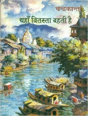 Bhasha Adyant Pravidhi