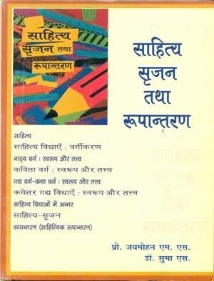 Sahitya-Srijan Tatha Roopantran
