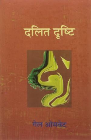 Dalit Drashti