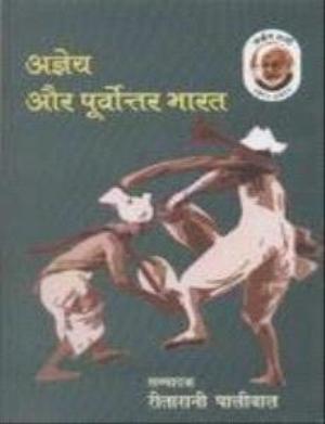 Agneya Aur Poorvottar Bharat
