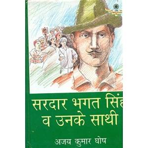 Sardar Bhagat Singh Wa Unke Sathi