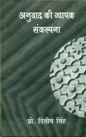 Anuvad Ki Vyapak Sankalapna