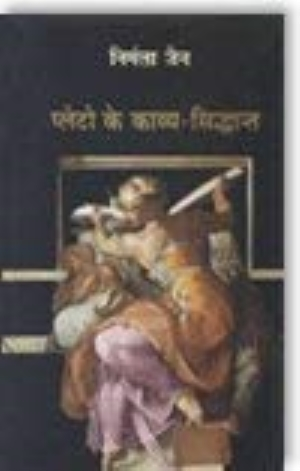 Plato Ke Kavya Siddhant