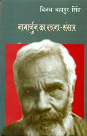 Nagarjun Ka Rachana Sansar