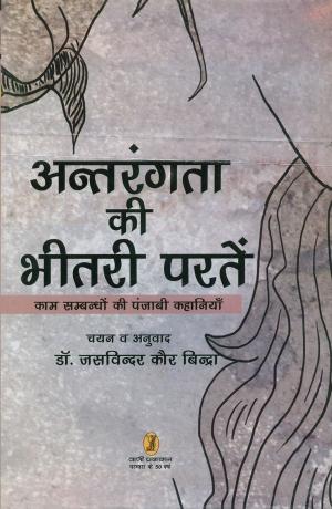 Antrangta Ki Bheetari Parten