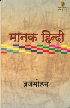 Maanak Hindi