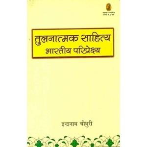 Tulanatmak Sahitya: Bhartitya Pariprekshya