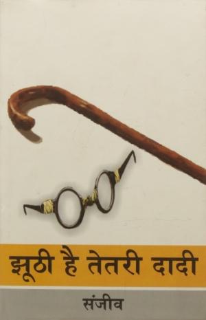 Jhoothi Hai Tetri Dadi