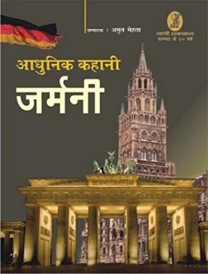 Aadunik Kahani: Germany