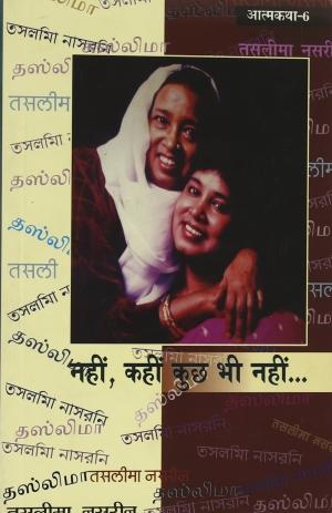 Nahin, Kahin Kuchh Bhi Nahin…