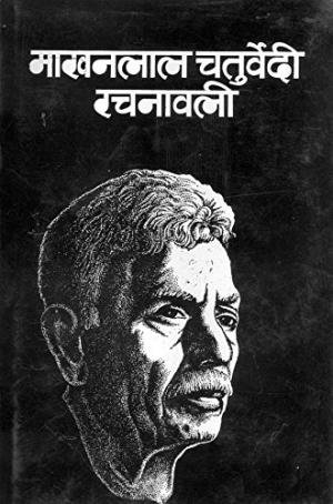 Makhan Lal Chaturvedi Rachanawali(10 Volume Set )