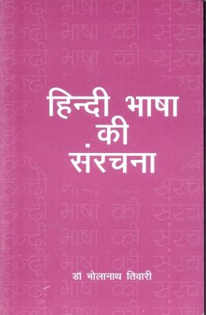 Hindi Bhasa Ki Sanrachna
