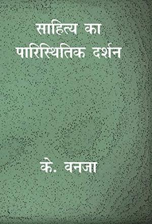 Sahitya Ka Paristhitik Darshan