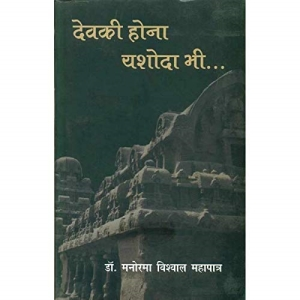 Devaki Hona Yashoda Bhi