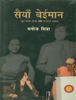 Saiyan Beiman