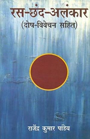Ras-Chhand - Alankar