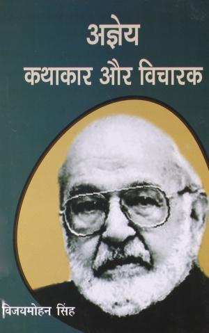 Ajneya:Kathakar Aur Vicharak