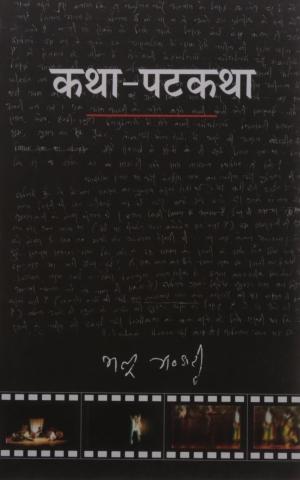 KathaPatkatha