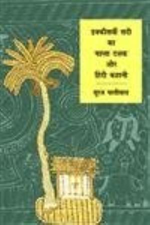 Ikkisavi Sadi Ka Pahala Dashak Aur Hindi Kahani