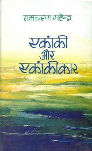 Ekanki Aur Ekankikar