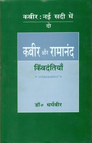 Kabir Aur Ramanand Kimvdantiyan